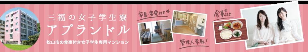 三福の女子学生寮 アプランドル