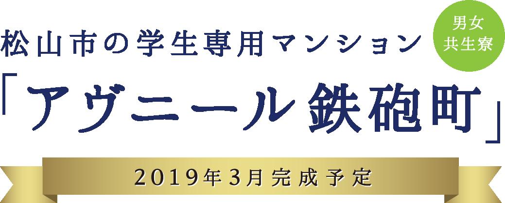 松山市の学生専用マンション 男女共生寮 アヴニール緑町