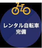 レンタル自転車完備